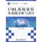 """UML系统建模及系统分析与设计(普通高等教育""""十二五""""规划教材)"""