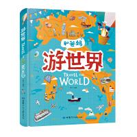 和爸妈游世界 给孩子的手绘世界地理绘本