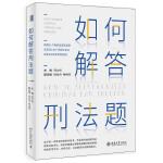 如何解答刑法题 周光权柏浪涛杨绪峰等精解51个典型性真实刑法案例