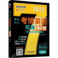4周攻克考博英语写译周计划 第9版 2022 机械工业出版社