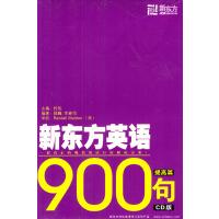 新东方英语900句提高篇(CD版)