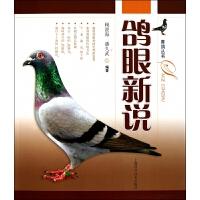 鸽眼新说/赛鸽丛书