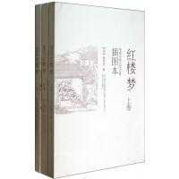红楼梦(上中下插图本)/中国古典文学名*** (清)曹雪芹