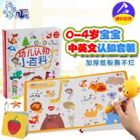 贝灵0-3岁幼儿认知点读笔文化套装 宝宝趣味威早教机学习点读机