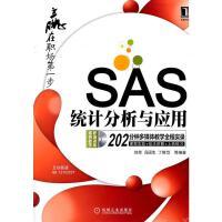 【正版特价】SAS统计分析与应用|222109