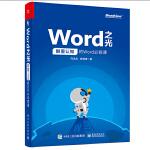 【正版】Word之光 颠覆认知的Word必修课 Word2019新版软件安装操作命令按钮操作办公软件自学教材文档图表格