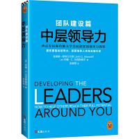 中层领导力 团队建设篇 西点军校哈佛大学领导力教程 如何带团队建设团队管理类书 企业中层领导培训教材 企业管理学 团队