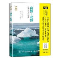 【旧书二手9成新】【正版图书】南极 北极:世界尽头的相遇 《户外探险》杂志 人民邮电出版社 9787115407573