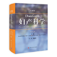 Danforthe's妇产科学(原书第10版)(翻译版)