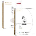 结构思考力系列(套装2本)(团购,请致电010-57993149)