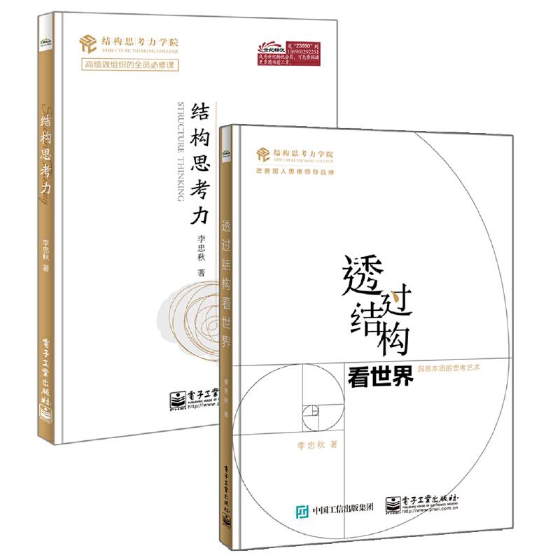 结构思考力系列(套装2本)(团购,请致电010-57993149)高绩效组织的全员必读书(结构思考力 透过结构看世界),让思维更清晰,工作更高效,生活更清爽,金字塔原理的中国通俗版本 图解版本