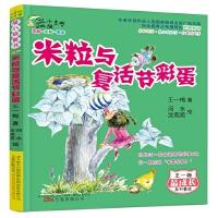 最小孩童书 最成长系列米粒与复活节彩蛋