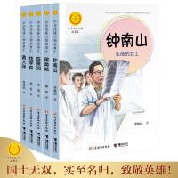 中华先锋人物故事汇系列:科学家篇(全5册)