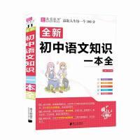 16开全新初中语文知识一本全