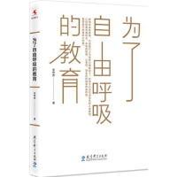 为了自由呼吸的教育 教育科学出版社有限公司 李希贵 9787519111212
