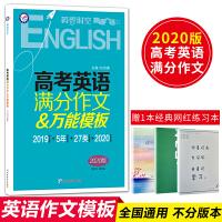 2020新版疯狂阅读 高考英语满分作文2019 高考英语作文模板高分范文全攻略高中英语作文高一二三通用 高考英语作文模