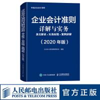 企业会计准则详解与实务 条文解读 实务应用 案例讲解 2020年版 财政部企业会计准则培训书籍会计实