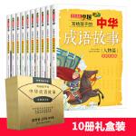 正版 写给孩子的中华成语故事(全10册) 迟红叶 著 6-7-8-9-10-12周岁小学生课外阅读书籍 儿童教辅读物