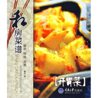 私房菜谱:开胃菜