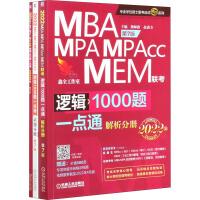 2022MBA MPA MPAcc MEM联考逻辑1000题一点通 第7版(全3册) 机械工业出版社
