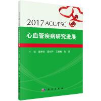 2017ACC/ESC心血管疾病研究进展