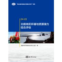 北极地区环境与资源潜力综合评估