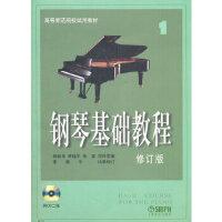 【二手旧书8成新】 钢琴基础教程 修订版(1)(附二张) 韩林申 ,李晓平 执笔修订 上海音乐出版社 97878066