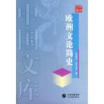 欧洲文论简史――中国文库