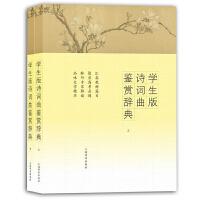学生版诗词曲鉴赏辞典