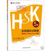 HSK全真模拟试题集.5级(外研社.HSK课堂系列)