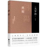 斜阳(《人间失格》译者杨伟倾情献译)