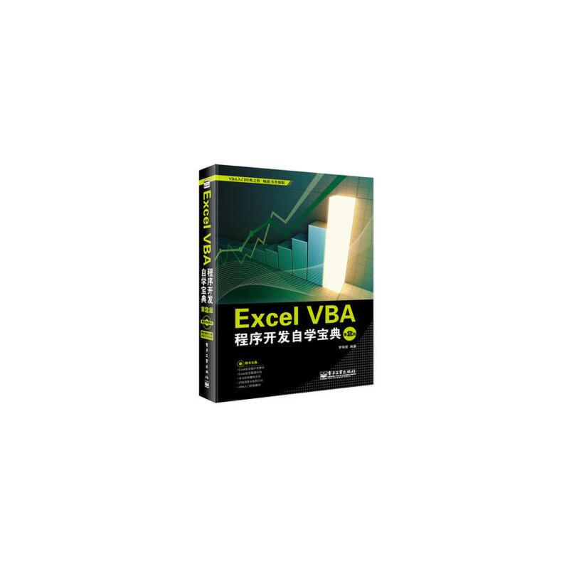 【二手书旧书95成新】Excel VBA程序开发自学宝典(第2版)(含CD光盘1张),罗刚君,电子工业出版社【正版现货,下单即发】