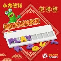 美国小方熊猫Square Panda智能英语启蒙机 Phonics Playset(便携版)