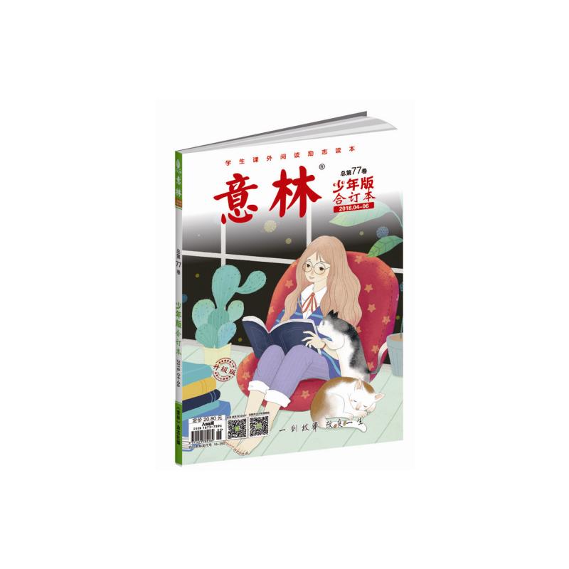意林少年版合订本2018年04-06(总第七十七卷)升级版