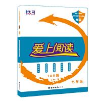 爱上阅读 英语专项特训 完型填空与阅读理解 A版 七年级