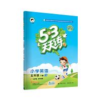 53天天练 小学英语 五年级下册 HN(沪教牛津版)2020年春(含测评卷及答案册)