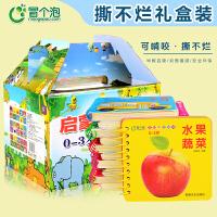 10本礼盒婴幼儿童早教书撕不烂0-2-3岁宝宝玩具看图认知识字卡片