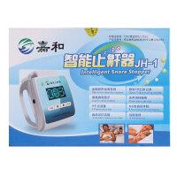 嘉和 智能打鼾止鼾器 打呼噜阻鼾器 JH-1