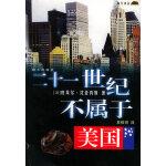 二十一世纪不属于美国 9787806540503 (法)比亚内斯 ,袁粮钢 海天出版社