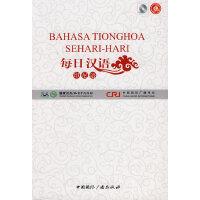 每日汉语--印尼语(全6册)