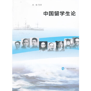 中国留学生论