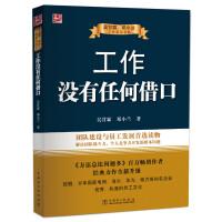 吴甘霖、邓小兰工作素养书系 工作没有任何借口