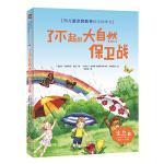 国际大师儿童全商教养绘本故事书:了不起的大自然保卫战