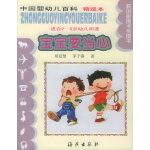 宝宝要当心(适合2-5岁幼儿阅读)(注音版)――中国婴幼儿百科精选本