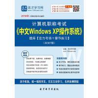 2019年计算机职称考试《中文Windows XP操作系统》题库【官方考场+章节练习】圣才学习考试题库轻松复习