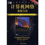 计算机网络系统方法 原书第4版