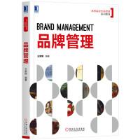 品牌管理(高等院校市场营销系列教材)