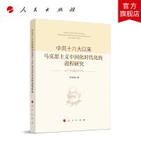 中共十六大以来马克思主义中国化时代化的进程研究 人民出版社