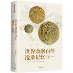 世界金融百年沧桑记忆2
