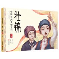 暖房子华人原创绘本・中国民间童话系列:壮锦